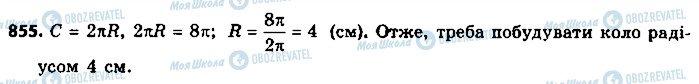ГДЗ Геометрия 9 класс страница 855