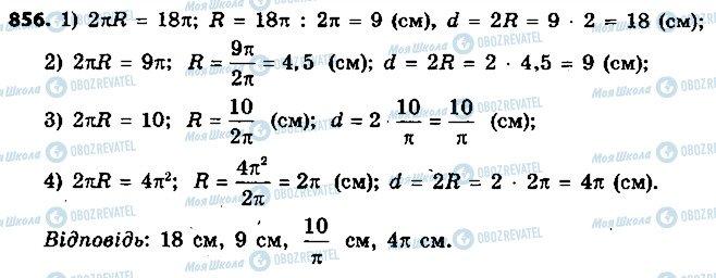 ГДЗ Геометрия 9 класс страница 856