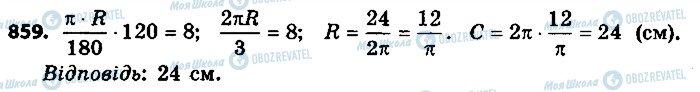 ГДЗ Геометрия 9 класс страница 859