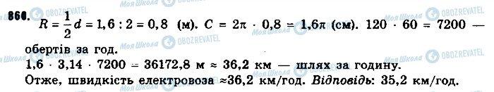 ГДЗ Геометрія 9 клас сторінка 860