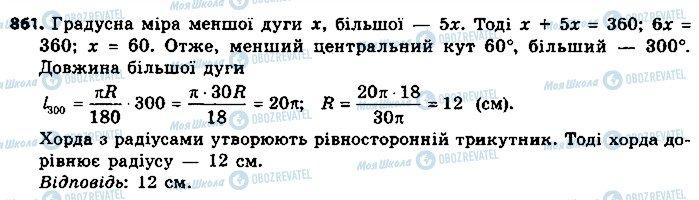 ГДЗ Геометрия 9 класс страница 861