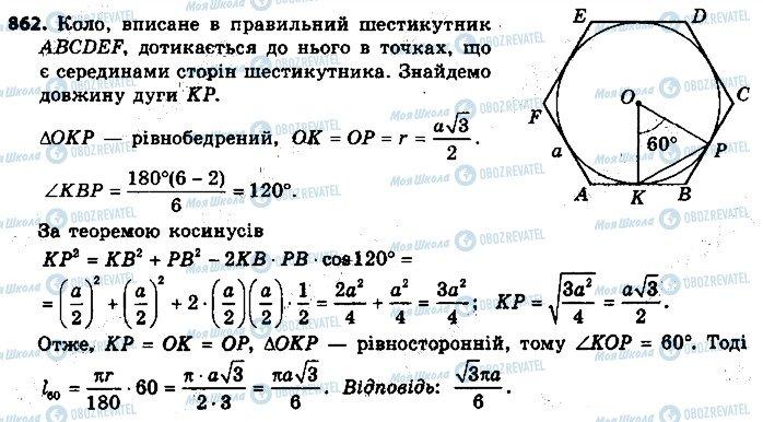 ГДЗ Геометрія 9 клас сторінка 862