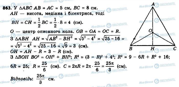ГДЗ Геометрія 9 клас сторінка 863
