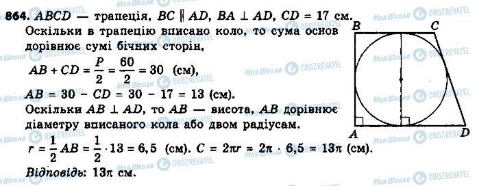 ГДЗ Геометрия 9 класс страница 864