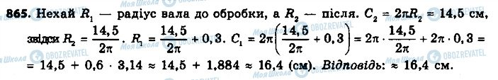 ГДЗ Геометрія 9 клас сторінка 865