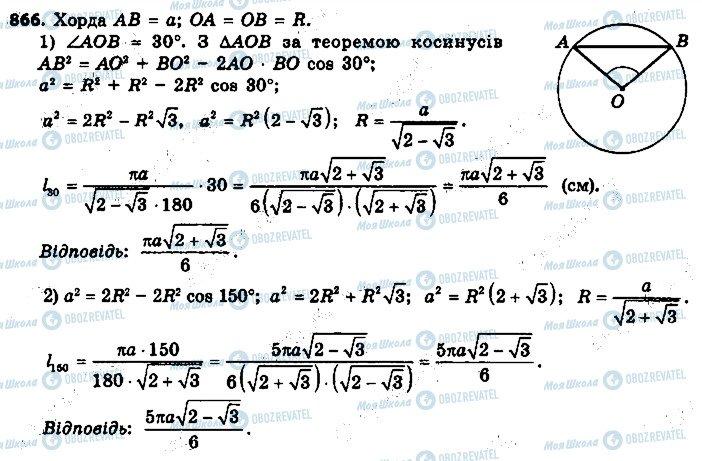 ГДЗ Геометрия 9 класс страница 866