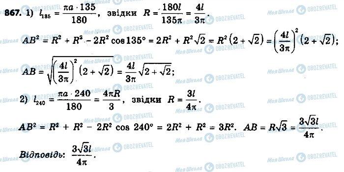 ГДЗ Геометрія 9 клас сторінка 867