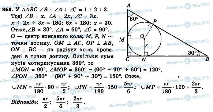 ГДЗ Геометрия 9 класс страница 868