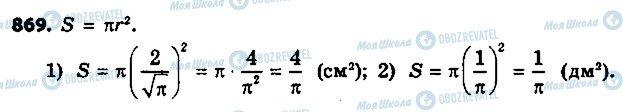 ГДЗ Геометрия 9 класс страница 869