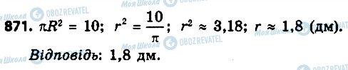ГДЗ Геометрія 9 клас сторінка 871