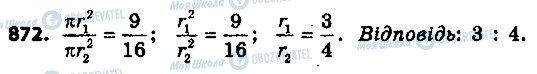 ГДЗ Геометрія 9 клас сторінка 872
