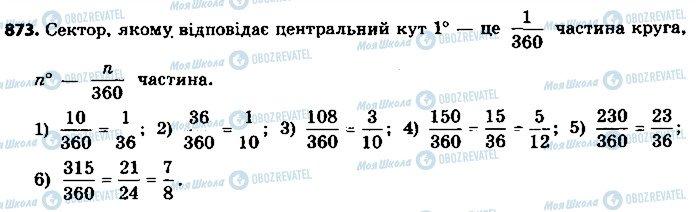 ГДЗ Геометрия 9 класс страница 873
