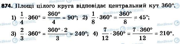 ГДЗ Геометрія 9 клас сторінка 874