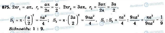ГДЗ Геометрия 9 класс страница 875
