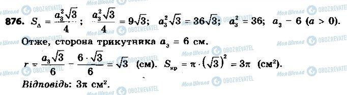 ГДЗ Геометрія 9 клас сторінка 876