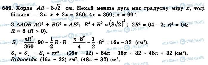 ГДЗ Геометрия 9 класс страница 880