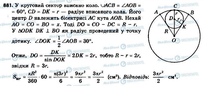 ГДЗ Геометрія 9 клас сторінка 881