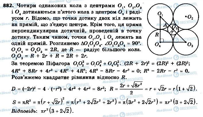 ГДЗ Геометрія 9 клас сторінка 882
