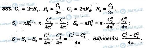 ГДЗ Геометрія 9 клас сторінка 883