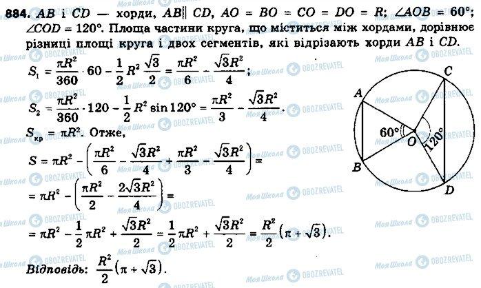 ГДЗ Геометрия 9 класс страница 884