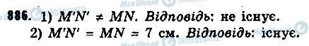 ГДЗ Геометрия 9 класс страница 886
