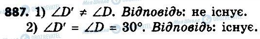 ГДЗ Геометрия 9 класс страница 887