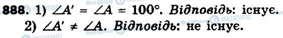 ГДЗ Геометрия 9 класс страница 888
