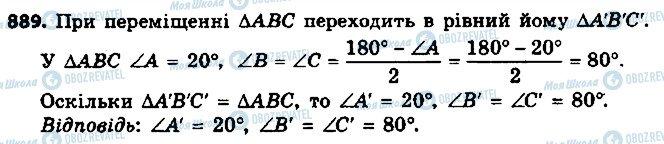 ГДЗ Геометрия 9 класс страница 889
