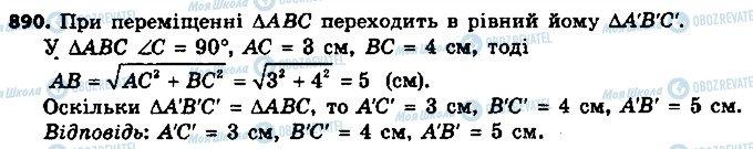 ГДЗ Геометрия 9 класс страница 890