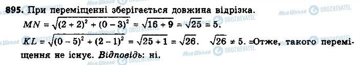 ГДЗ Геометрия 9 класс страница 895