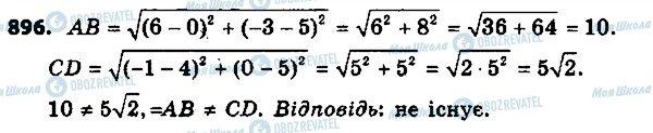 ГДЗ Геометрия 9 класс страница 896