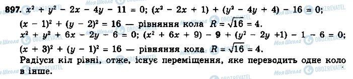 ГДЗ Геометрия 9 класс страница 897