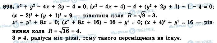 ГДЗ Геометрия 9 класс страница 898
