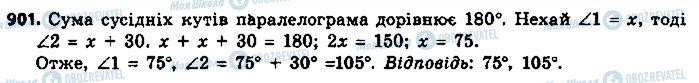 ГДЗ Геометрия 9 класс страница 901