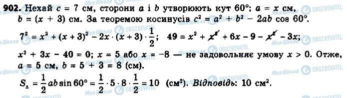 ГДЗ Геометрия 9 класс страница 902