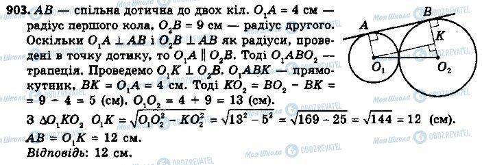 ГДЗ Геометрия 9 класс страница 903