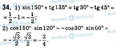 ГДЗ Геометрия 9 класс страница 34