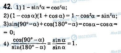 ГДЗ Геометрия 9 класс страница 42