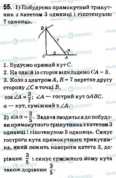 ГДЗ Геометрия 9 класс страница 55