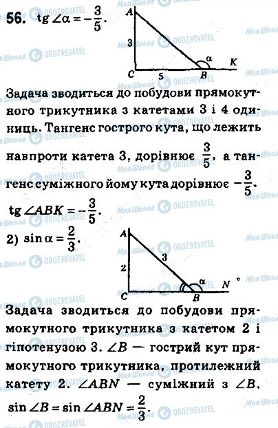 ГДЗ Геометрія 9 клас сторінка 56