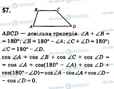 ГДЗ Геометрія 9 клас сторінка 57
