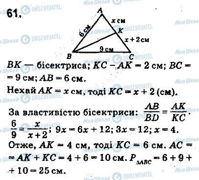 ГДЗ Геометрия 9 класс страница 61