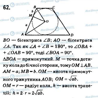 ГДЗ Геометрія 9 клас сторінка 62