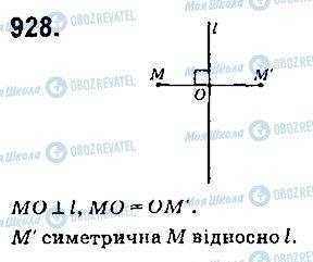 ГДЗ Геометрія 9 клас сторінка 928