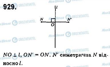 ГДЗ Геометрія 9 клас сторінка 929
