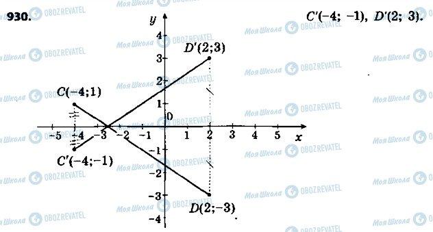 ГДЗ Геометрия 9 класс страница 930