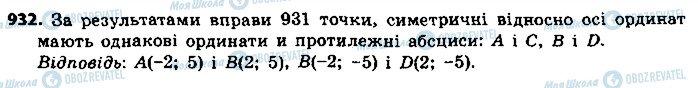 ГДЗ Геометрия 9 класс страница 932