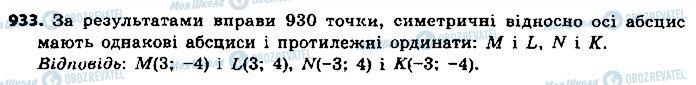 ГДЗ Геометрія 9 клас сторінка 933