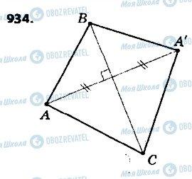 ГДЗ Геометрія 9 клас сторінка 934