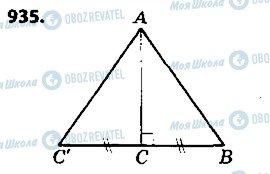 ГДЗ Геометрія 9 клас сторінка 935